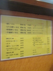 【新店】鯛らーめん 寿-2