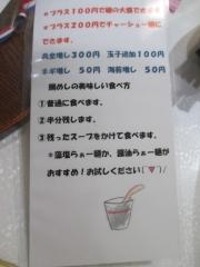 らーめん 日より【参】-4