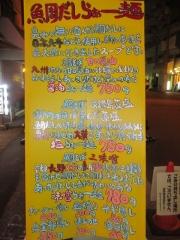 らーめん 日より【参】-10