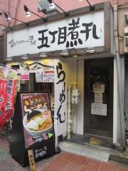 五丁目煮干し【弐】-1