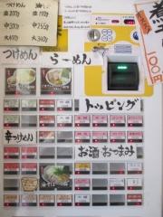 五丁目煮干し【弐】-3