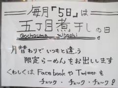 五丁目煮干し【弐】-2