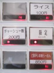 五丁目煮干し【弐】-4