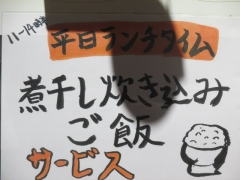 五丁目煮干し【弐】-5