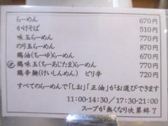 麺屋 才蔵-7