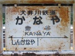 らぁ麺 めん奏心-6