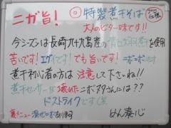 らぁ麺 めん奏心-9