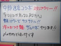 らぁ麺 めん奏心-10