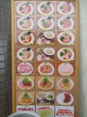 麺'S食堂粋蓮-4