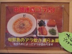 麺'S食堂粋蓮-5
