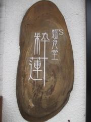 麺'S食堂粋蓮-17
