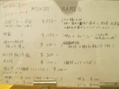 麺尊 RAGE【弐弐】-3