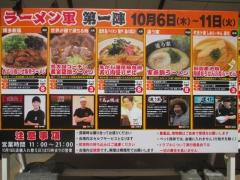 「大つけ麺博2016 つけ麺VSラーメン本当に美味いのはどっちだ決定戦2」第一陣 田代こうじ最強軍団-7
