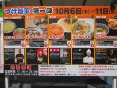 「大つけ麺博2016 つけ麺VSラーメン本当に美味いのはどっちだ決定戦2」第一陣 田代こうじ最強軍団-8