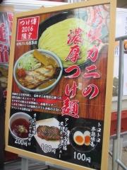 「大つけ麺博2016 つけ麺VSラーメン本当に美味いのはどっちだ決定戦2」第一陣 田代こうじ最強軍団-19