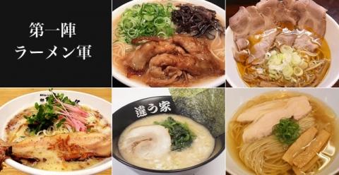 「大つけ麺博2016 つけ麺VSラーメン本当に美味いのはどっちだ決定戦2」第一陣 田代こうじ最強軍団-26