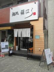 麺処 篠はら【五】-1