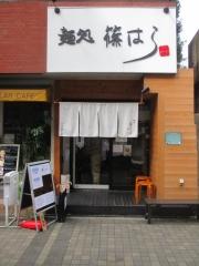 麺処 篠はら【五】-2