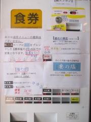 麺処 篠はら【五】-3