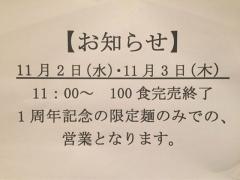 麺処 篠はら【五】-12