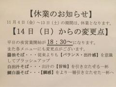 麺処 篠はら【五】-13