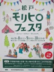 松戸モリヒロフェスタ「松戸ラーメンサミット」 中華蕎麦 とみ田-2