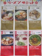 松戸モリヒロフェスタ「松戸ラーメンサミット」 中華蕎麦 とみ田-3