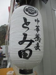 松戸モリヒロフェスタ「松戸ラーメンサミット」 中華蕎麦 とみ田-18