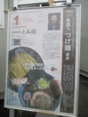 松戸モリヒロフェスタ「松戸ラーメンサミット」 中華蕎麦 とみ田-19