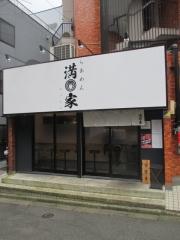 【新店】らあめん 満家(みつるや)-1