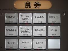 【新店】らあめん 満家(みつるや)-2