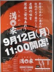 【新店】らあめん 満家(みつるや)-9