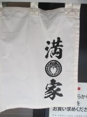 【新店】らあめん 満家(みつるや)-10