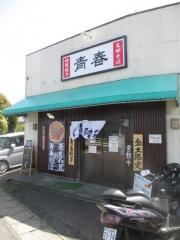 青春餃子-1