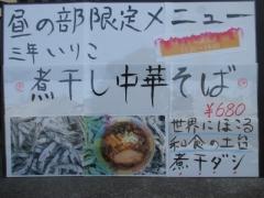 青春餃子-7