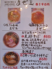 青春餃子-8