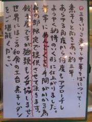 青春餃子-11