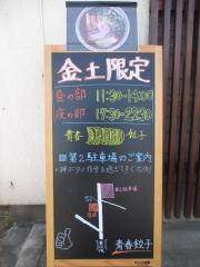 青春餃子-22
