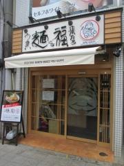 【新店】うまい麺には福来たる 西大橋店-1