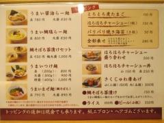 【新店】うまい麺には福来たる 西大橋店-3