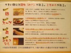 【新店】うまい麺には福来たる 西大橋店-13