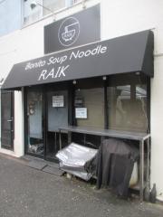 Bonito Soup Noodle RAIK【五】-3