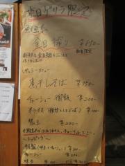 麺尊 RAGE【弐参】-2