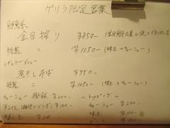麺尊 RAGE【弐参】-4
