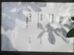 麺処 きなり【壱拾】-2