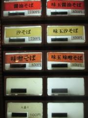 麺処 きなり【壱拾】-3