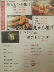 麺や 一帆-3