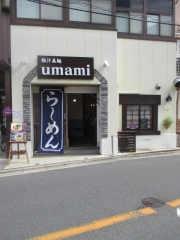 極汁美麺 umami【参】-1