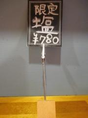 極汁美麺 umami【参】-2