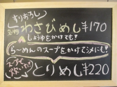 極汁美麺 umami【参】-3